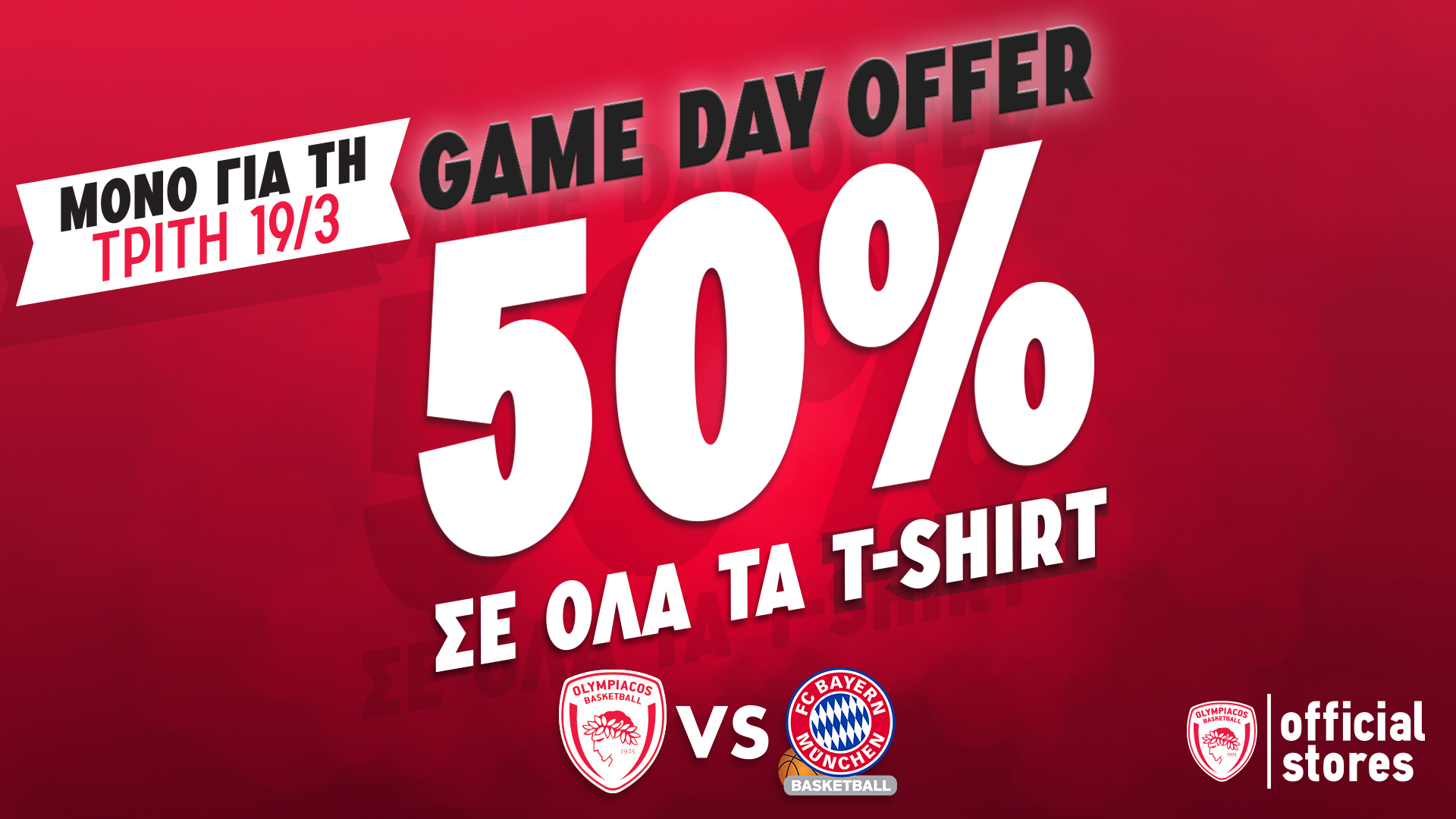 65a1593cec Official Olympiacos BC Store  Game Day T-Shirt Offer 50%